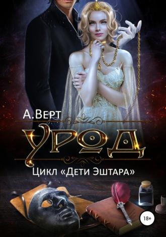 Александр Верт, Урод