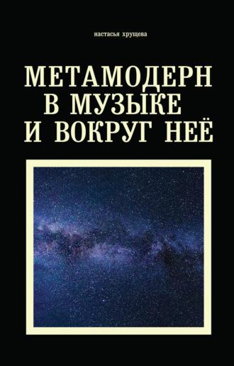 Настасья Хрущева, Метамодерн в музыке и вокруг нее