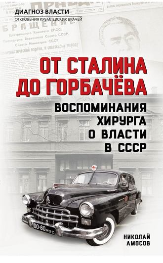 Николай Амосов, От Сталина до Горбачева. Воспоминания хирурга о власти в СССР
