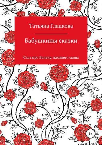 Татьяна Гладкова, Бабушкины сказки. Сказ про Ваньку, вдовьего сына