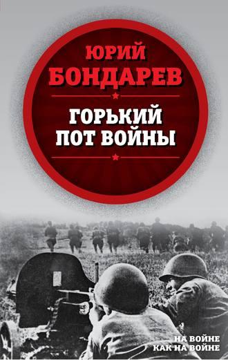 Юрий Бондарев, Горький пот войны