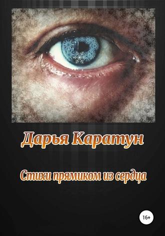 Дарья Каратун, Стихи прямиком из сердца