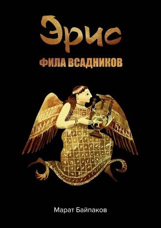 Марат Байпаков, Эрис. Фила всадников
