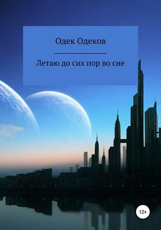 Одек Одеков, Летаю до сих пор во сне
