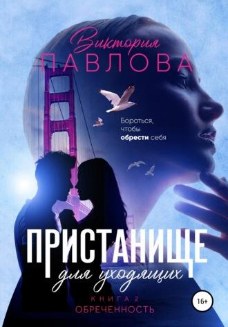 Виктория Павлова, Пристанище для уходящих. Книга 2. Обреченность
