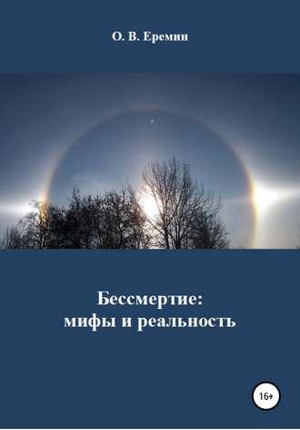 Олег Еремин, Бессмертие: мифы и реальность