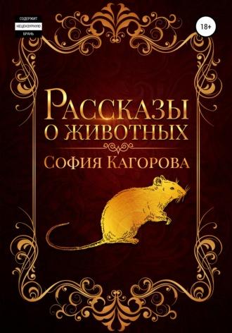 София Кагорова, Рассказы о животных