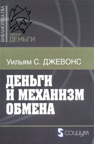 Уильям Джевонс, Деньги и механизм обмена