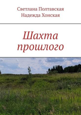 Светлана Полтавская, Надежда Хонская, Шахта прошлого