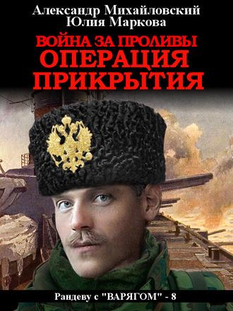 Александр Михайловский, Юлия Маркова, Война за проливы. Операция прикрытия