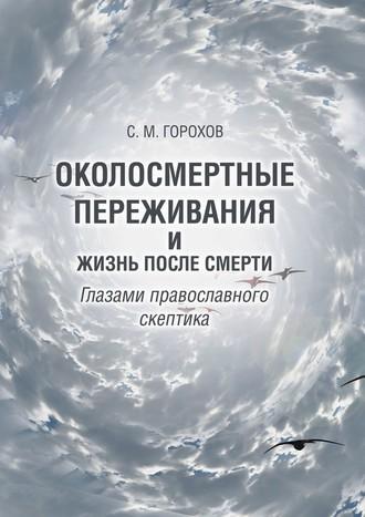 Сергей Горохов, Околосмертные переживания ижизнь после смерти глазами православного скептика