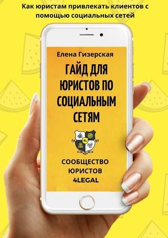 Елена Гизерская, Гайд для юристов посоциальным сетям№1