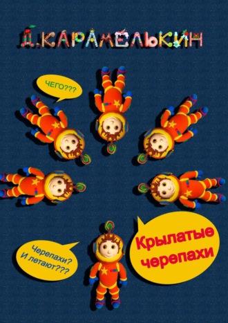 Дмитрий Карамелькин, Крылатые черепахи