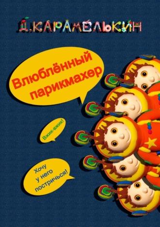 Дмитрий Карамелькин, Влюблённый парикмахер