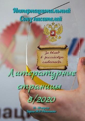 Валентина Спирина, Литературные страницы 8/2020. 16—30 апреля. Группа ИСП ВКонтакте