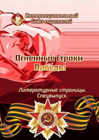 Валентина Спирина, Огненные строки Победы. Литературные страницы. Спецвыпуск
