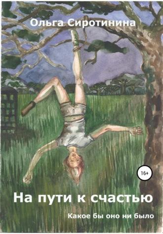 Ольга Сиротинина, На пути к счастью