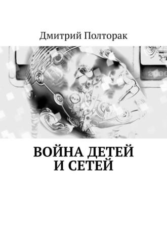 Дмитрий Полторак, Война детей исетей