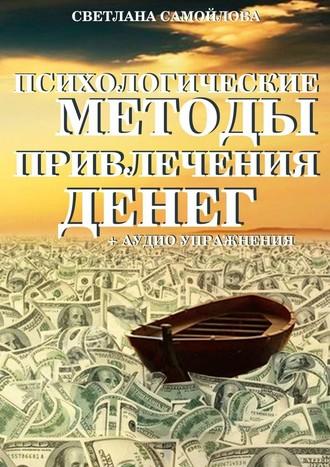 Светлана Самойлова, Психологические методы привлечения денег