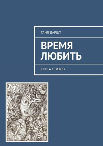 Таня Даршт, Время любить. Книга стихов