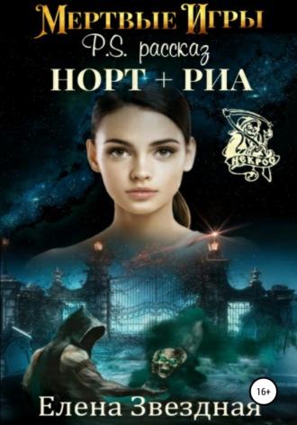 Елена Звездная, Мертвые игры. P.S. Рассказ «Норт+Риа»