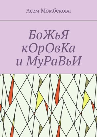 Асем Момбекова, БоЖьЯ кОрОвКа иМуРаВьИ