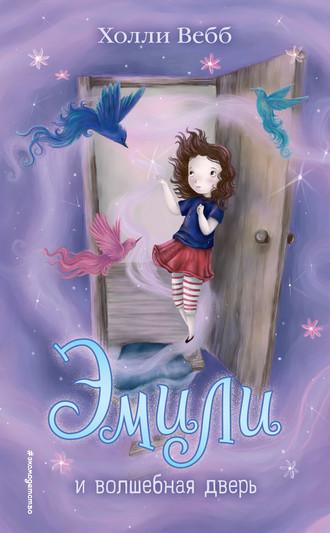 Холли Вебб, Эмили и волшебная дверь