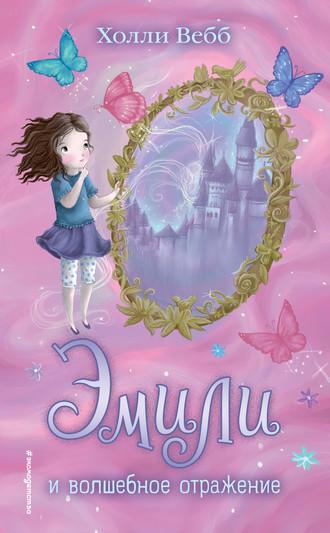 Холли Вебб, Эмили и волшебное отражение