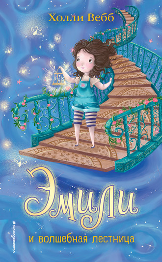 Холли Вебб, Эмили и волшебная лестница