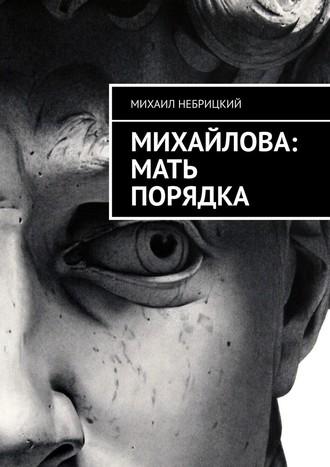 Михаил Небрицкий, Михайлова: Мать порядка
