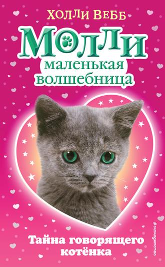 Холли Вебб, Тайна говорящего котёнка