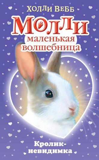 Холли Вебб, Кролик-невидимка