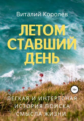 Виталий Королев, Летом ставший день