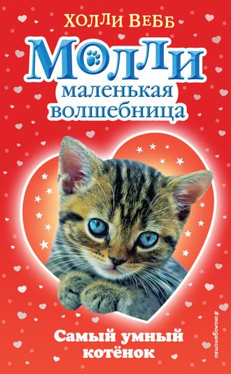 Холли Вебб, Самый умный котёнок