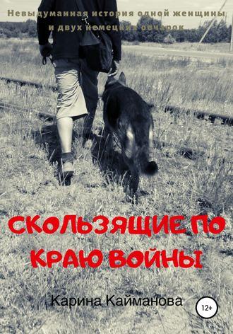 Карина Кайманова, Скользящие по краю войны