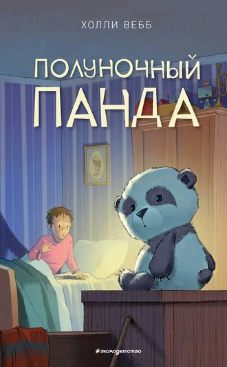 Холли Вебб, Полуночный панда