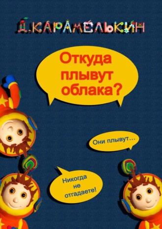 Дмитрий Карамелькин, Откуда плывут облака