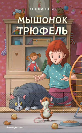 Холли Вебб, Мышонок Трюфель