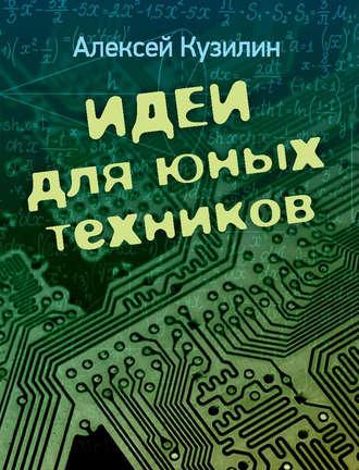 Алексей Кузилин, Идеи для юных техников