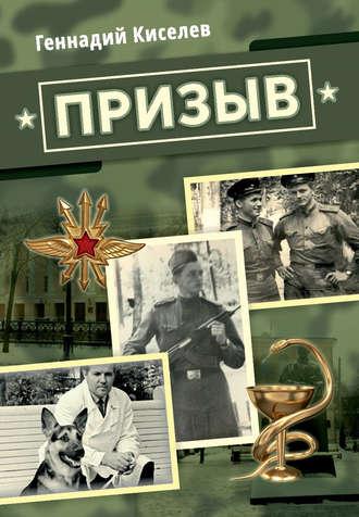 Геннадий Киселев, Призыв