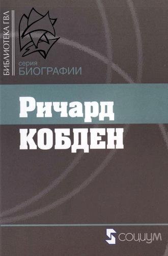 Сборник, Ричард Кобден