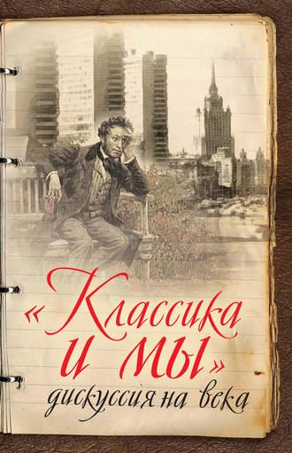 Сергей Куняев, «Классика и мы»– дискуссия на века