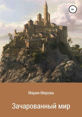 Мария Мирова, Зачарованный мир