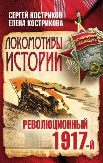 Сергей Костриков, Елена Кострикова, Локомотивы истории. Революционный 1917-й
