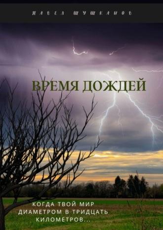 Павел Шушканов, Время дождей