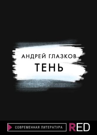 Андрей Глазков, Тень