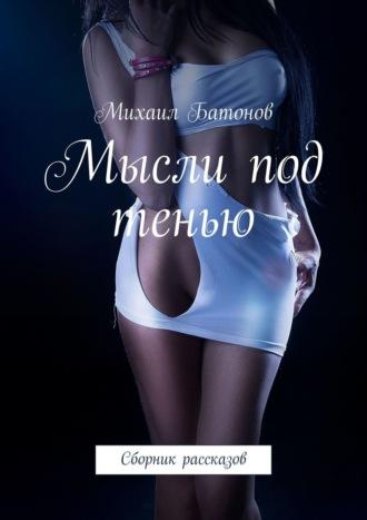 Михаил Батонов, Тайна Чернойрощи