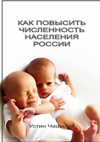Устин Чащихин, Как повысить численность населения России