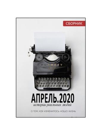Наталья Воротягина, АПРЕЛЬ.2020. Сборник