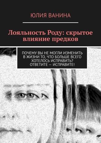 Юлия Ванина, Лояльность Роду: скрытое влияние предков